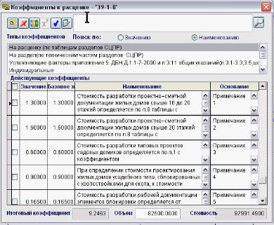 АС-4 ПИР (3984 грн)